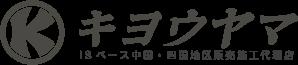 キヨウヤマ|ISベース中国・四国地区販売施工代理店