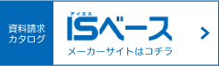 ISベースメーカーサイト